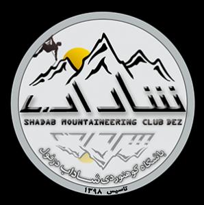 باشگاه کوهنوردی شاداب دزفول